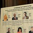 Парламентские выборы-2019. Как белорусы голосовали на участках за рубежом