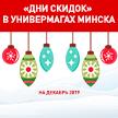 Календарь скидок в универмагах Минска: декабрь 2019