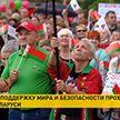 Митинги в поддержку мира и безопасности проходят по всей Беларуси