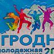 Гродно получил статус молодежной столицы Беларуси