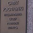 На внеочередной сессии белорусского парламента был ратифицирован пакет международных договоров