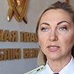 Генпрокуратура обратилась в Верховный суд с заявлением о признании «отрядов гражданской самообороны Беларуси» террористической организацией