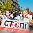 В Киеве проходит митинг против «тарифного геноцида»