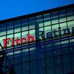 Агентство Fitch подтвердило кредитный рейтинг Беларуси на уровне B
