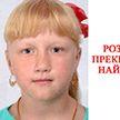 Пропавшая в Жлобине девочка найдена в России