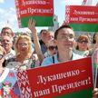 Лукашенко: я вас никогда не предавал и никогда не предам