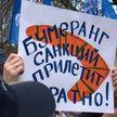 Профсоюзы у посольства США провели пикет против санкций