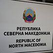 Северная Македония заменит вывески на границах и госучреждениях