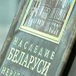 Выставка фотографий «Наследие Беларуси» открылась во Дворце Независимости