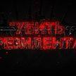 «Убить Президента». Как готовился госпереворот в Беларуси? Фильм-расследование ОНТ