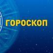 Гороскоп на 22 июля: важные знакомства у Овнов, споры с любимыми у Близнецов, приятный вечер ожидает Козерогов