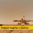 Национальное космическое агентство Китая опубликовало новое видео с Марса