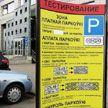Четыре новые зоны платной парковки появятся в Минске с 1 октября