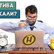 Шпионаж, прослушка, компромат: есть ли в Беларуси частный сыск?