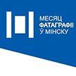«Месяц фотографии» пройдёт в Минске, Бресте и Гродно