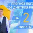 Погода в областных центрах Беларуси с 15 по 21 февраля. Прогноз от Дмитрия Рябова