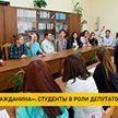 Гомельские студенты примерили роль депутатов