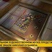 В Национальном художественном музее представили уникальные эмали Николая Кузьмича