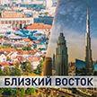 Институт искусственного интеллекта, школы и больницы. Арабские Эмираты реализуют в Минске проект «Северный берег»