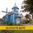 В деревне Васильчицы собирают средства на ремонт Успенского храма XIX века