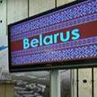 World Invest – 2018: Беларусь принимает участие в крупном инвестиционном форуме в  Женеве