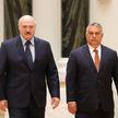 Лукашенко – Орбану: Наши страны столкнулись с беспрецедентными и наглыми попытками противодействия реализации мирных ядерных программ
