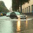 Сильный ливень обрушился на Минск и затопил улицы (ВИДЕО)