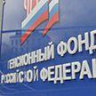 Умершую пенсионерку позвали за пособием на похороны в России