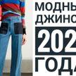 Модные джинсы 2021 года