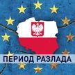 Целостность Евросоюза под угрозой? Разбираемся в причинах конфликта ЕС и Польши, которая может покинуть  объединение