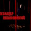 Шпаковский о пресс-конференции с Протасевичем и «повизгиваниях» западной прессы. «ПолитStandUp»