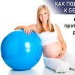 Как подготовиться к беременности: питание, спорт, противопоказания, резус-конфликт