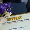 «Лучшие товары Республики Беларусь»: награждение победителей и лауреатов конкурса