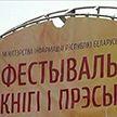 День белорусской письменности в Слониме. Что предложат гостям?