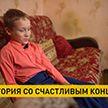 Время чудес: история усыновления мальчика, который оказался в интернате