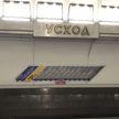 На станции метро «Восток» человек упал на рельсы