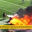 В США на футбольном стадионе во время матча произошел пожар