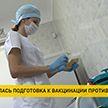 Вакцинация от гриппа начнется в Беларуси в сентябре