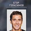 Егор Герасимов завершил выступление на Открытом чемпионате Австралии по теннису