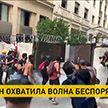 Протесты охватили сразу несколько стран мира: США, Ливан, Болгария, Великобритания