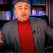 Комаровский рассказал, как избежать пневмонии при коронавирусе