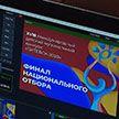 Финал отбора на «Славянский базар-2020»: десять участников борются за право выступить в Витебске
