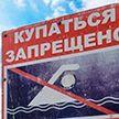 Купание в Дубровском водохранилище в Минском районе запрещено