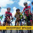 Стартует велопробег «Разам», посвященный Дню Независимости