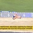 Анастасия Мирончик-Иванова победила на международном легкоатлетическом турнире в Австрии