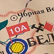 17 сентября отмечается День воссоединения Беларуси: как и почему страна оказалась разделена на две части?