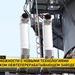 Новые технологии вводятся на Мозырском нефтеперерабатывающем заводе