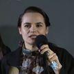 Тихановская в Европе: политический деятель, лидер теневого правительства, кандидат в нобелевские лауреаты. Как происходит накачивание легитимности?