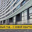 Купить квартиру до Нового года: скидки на жилье в комплексе «Минск Мир»
