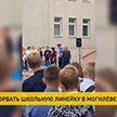 В Могилеве нарушитель попытался сорвать торжественную школьную линейку